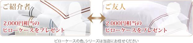 ご紹介者・ご友人 2,000円相当のピローケースをプレゼント