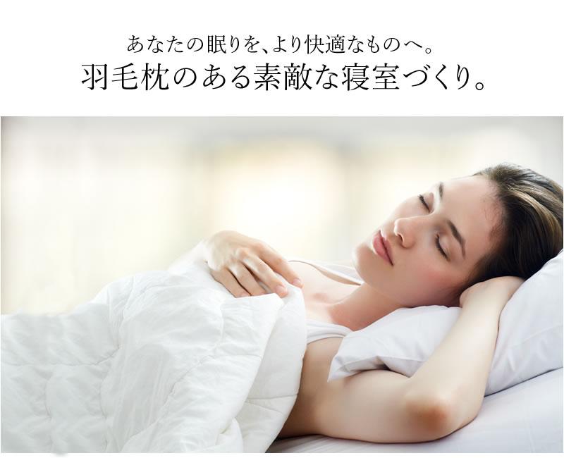 あなたの眠りをより快適なものへ、羽毛枕おある素敵な寝室づくり
