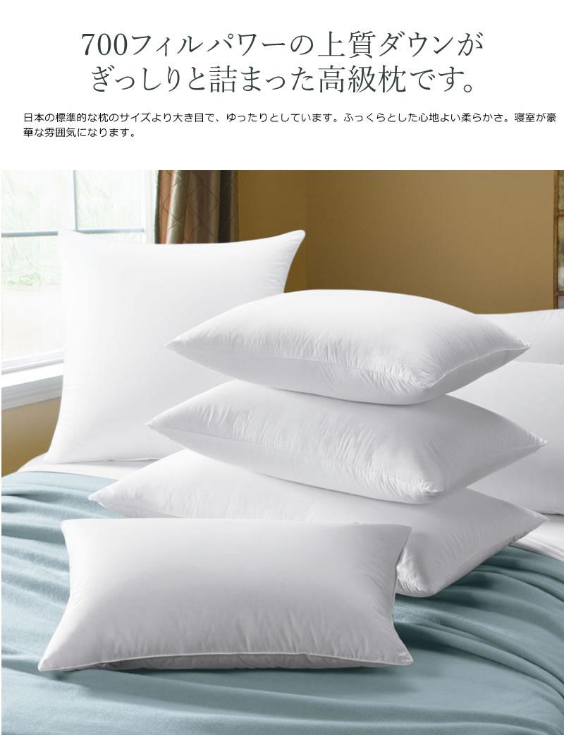700フィルパワーの上質ダウンが ぎっしりと詰まった高級枕です。