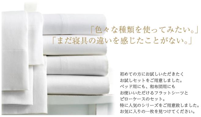 エジプト綿サテンシーツ
