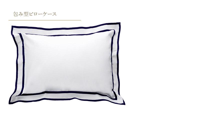 ピローケース 枕カバー