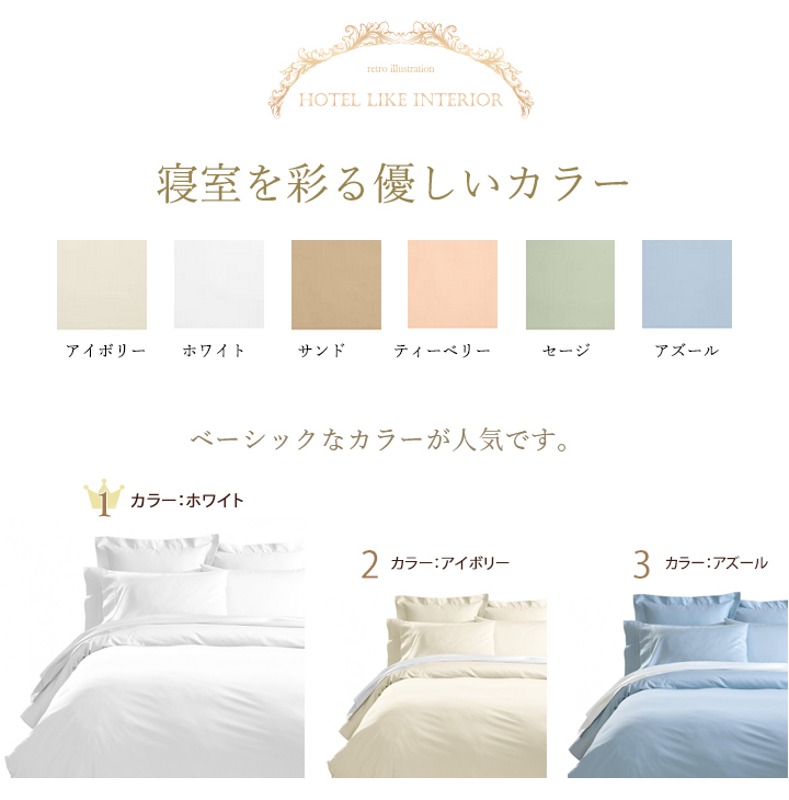 寝室をいろどる優しいカラー