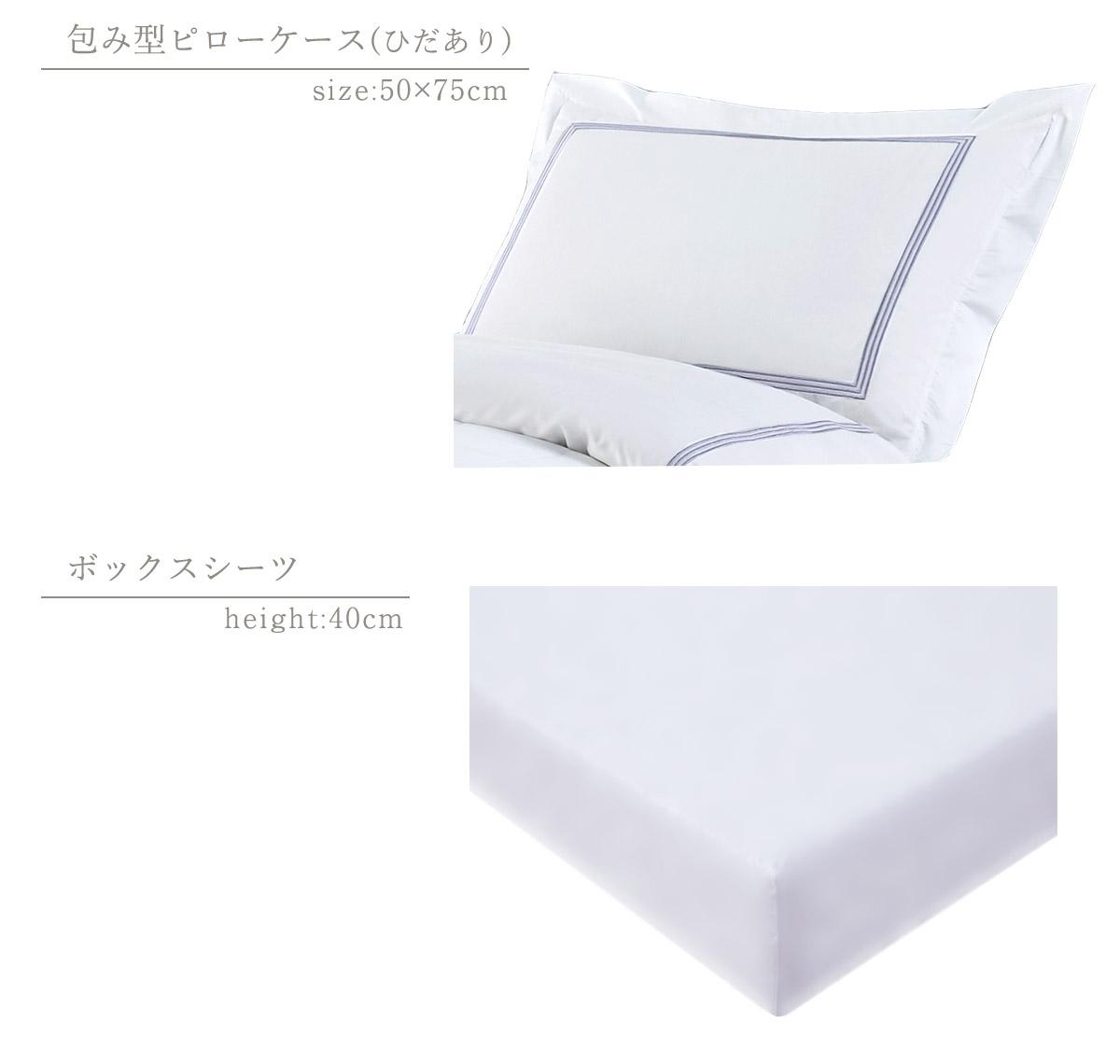 枕カバー、ボックスシーツ
