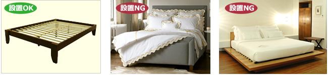 ベッドスカートの設置についてベッドのカタチ