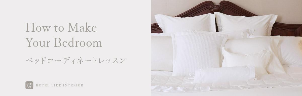 ベッド 飾り方