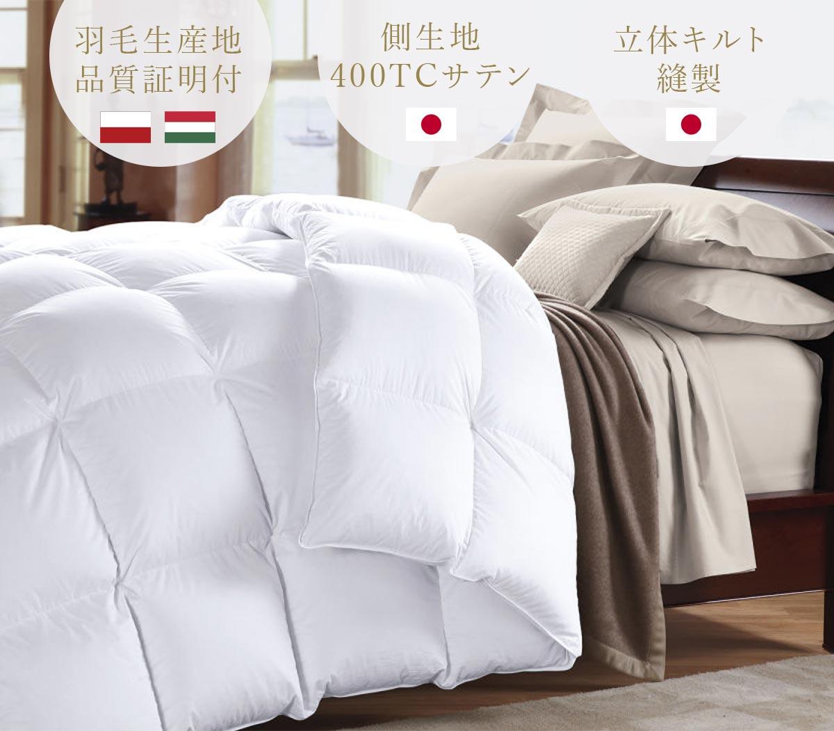 羽毛布団 ホテルライクインテリアの日本製羽毛布団