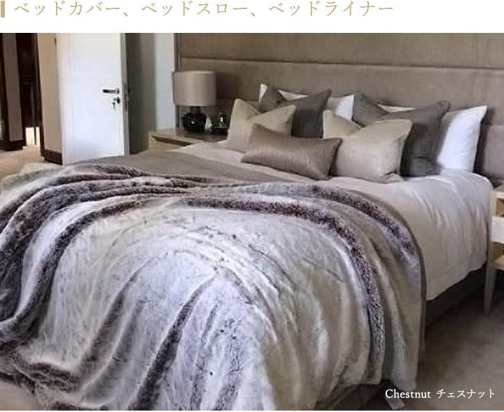 ベッドカバー、ベッドスロー、ベッドランナー
