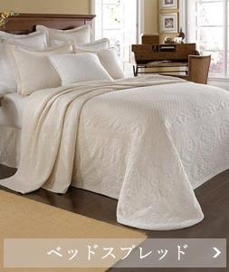 ベッドスプレッド