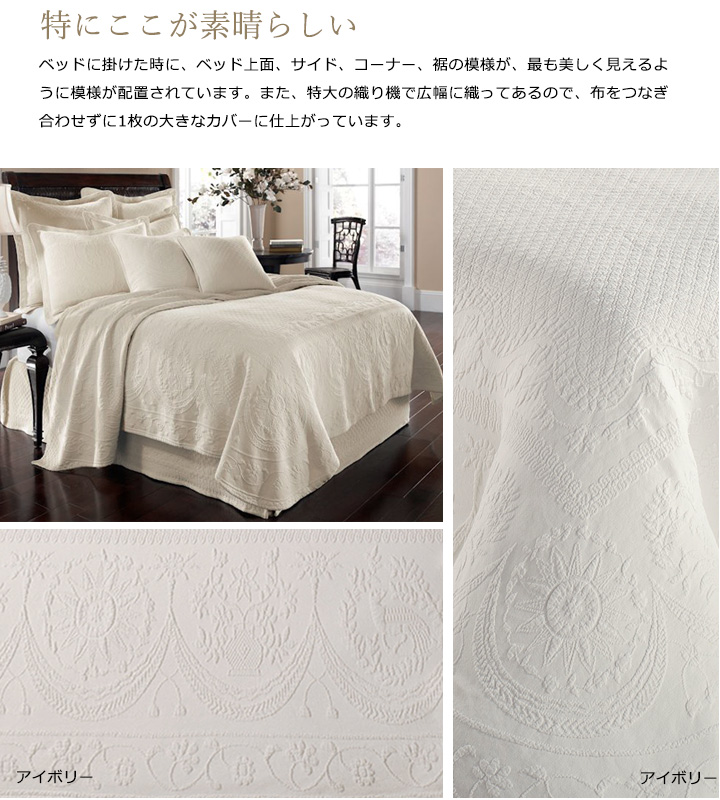 ベッドに掛けた時に、ベッド上面、サイド、コーナー、裾の模様が、最も美しく見えるように模様が配置されています。また、特大の織り機で広幅に織ってあるので、布をつなぎ合わせずに1枚の大きなカバーに仕上がっています。