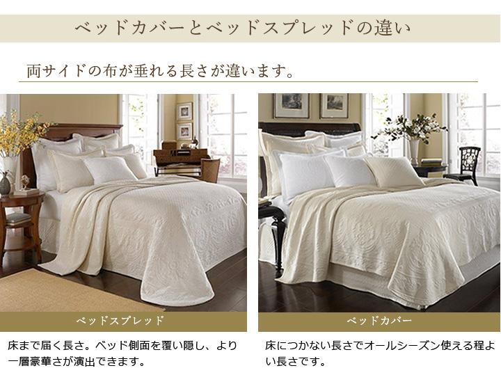 ベッドカバーとベッドスプレッドの違い、ベッドスプレッドは床まで届く長さ。ベッド側面を覆い隠し、より一層豪華さが演出できます。ベッドカバーは、床につかない長さでオールシーズン使える程よい長さです。