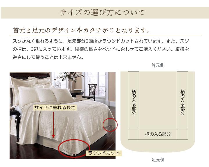 サイズの選び方について、スソが丸く垂れるように、足元部分2箇所がラウンドカットされています。また、スソの柄は、3辺に入っています。縦横の長さをベッドに合わせてご購入ください。縦横を逆さにして使うことは出来ません。