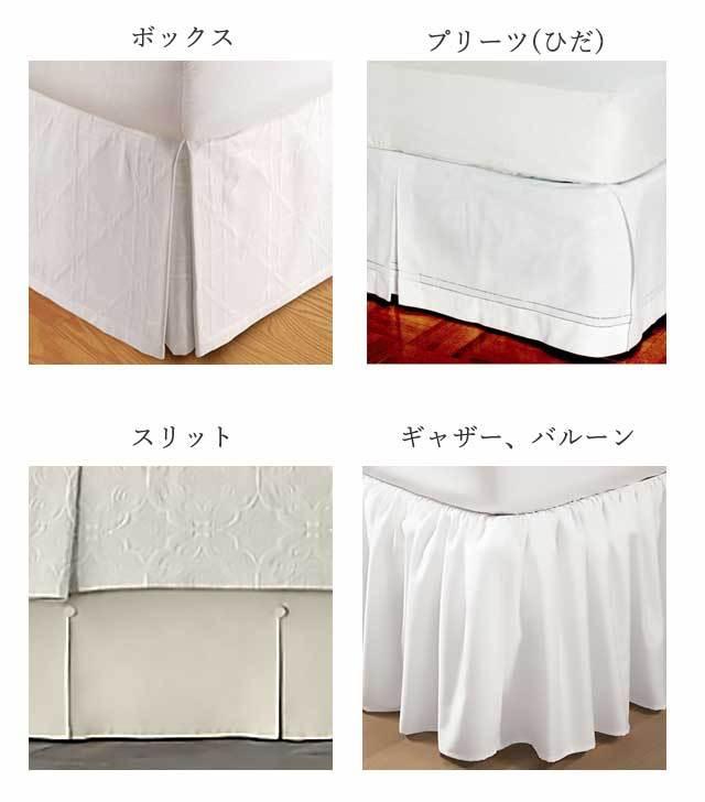 ベッドスカートのデザイン コーディネートのポイント
