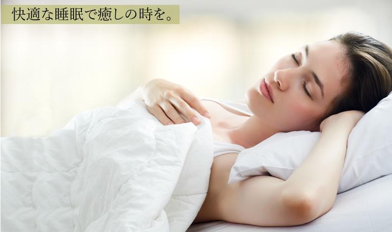 快適な睡眠で癒しの時を