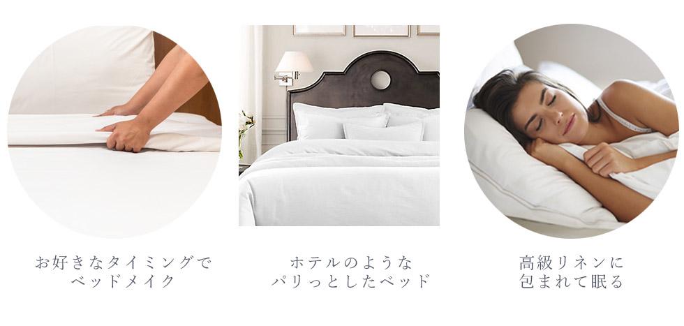 ベッドメイクはご自身で