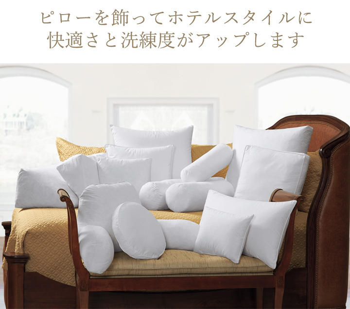 スペシャリティーピロー を飾ってホテルスタイルに快適さと洗練度がアップします