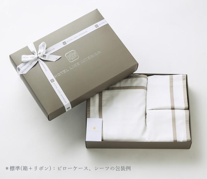 *標準(箱+リボン):ピローケース、シーツの包装例